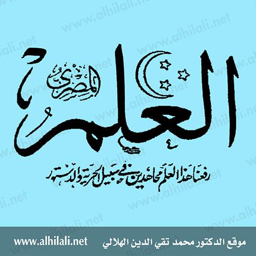 جريدة العلم المصري - مصر