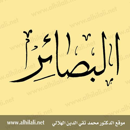 جريدة البصائر - الجزائر