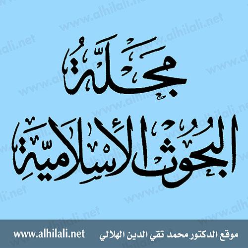 مجلة البحوث الإسلامية - السعودية
