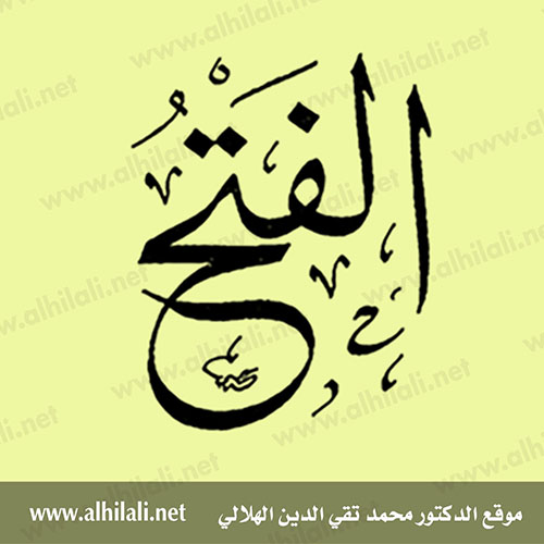 مجلة الفتح - مصر