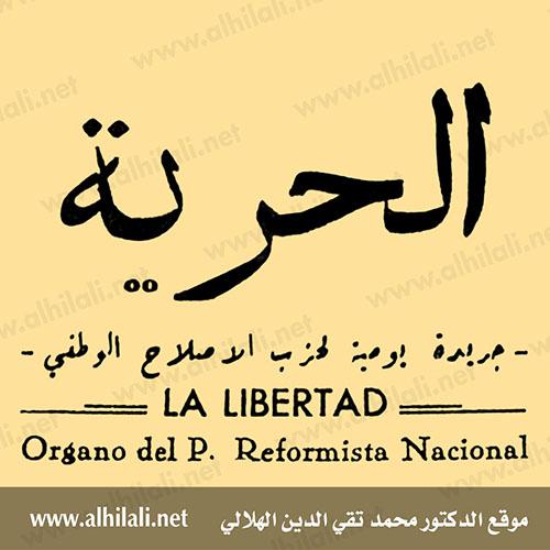 جريدة الحرية - المغرب