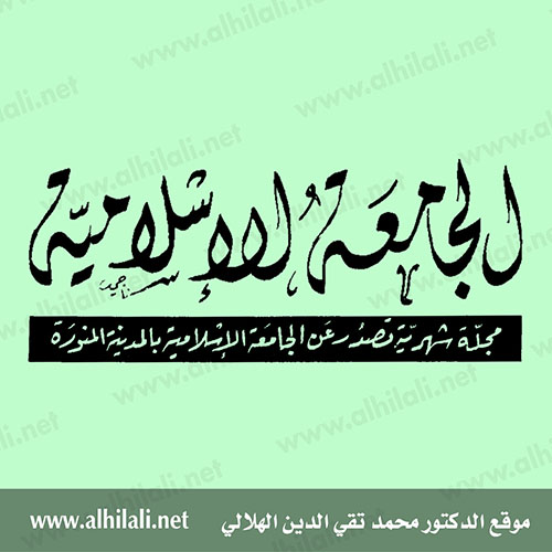 مجلة الجامعة الإسلامية - السعودية