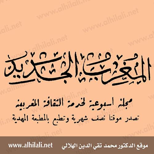 جريدة المغرب الجديد - المغرب