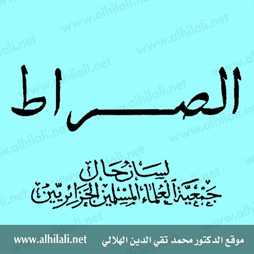 جريدة الصراط - الجزائر