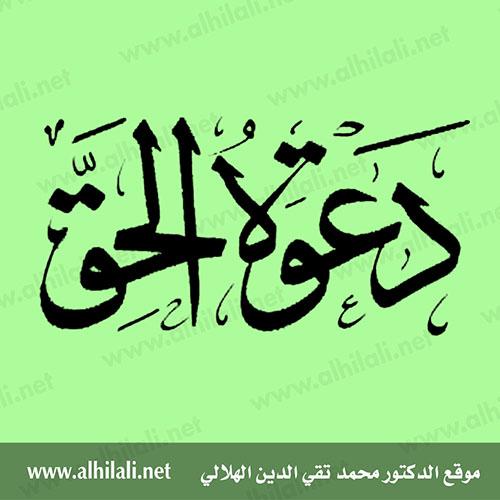 مجلة دعوة الحق - المغرب