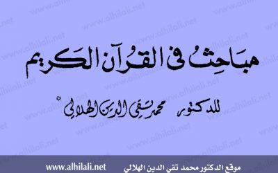 مباحث في القرآن الكريم