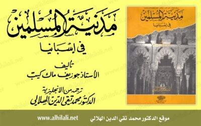 [كتاب] مدنية المسلمين في إسبانبا – تقي الدين الهلالي