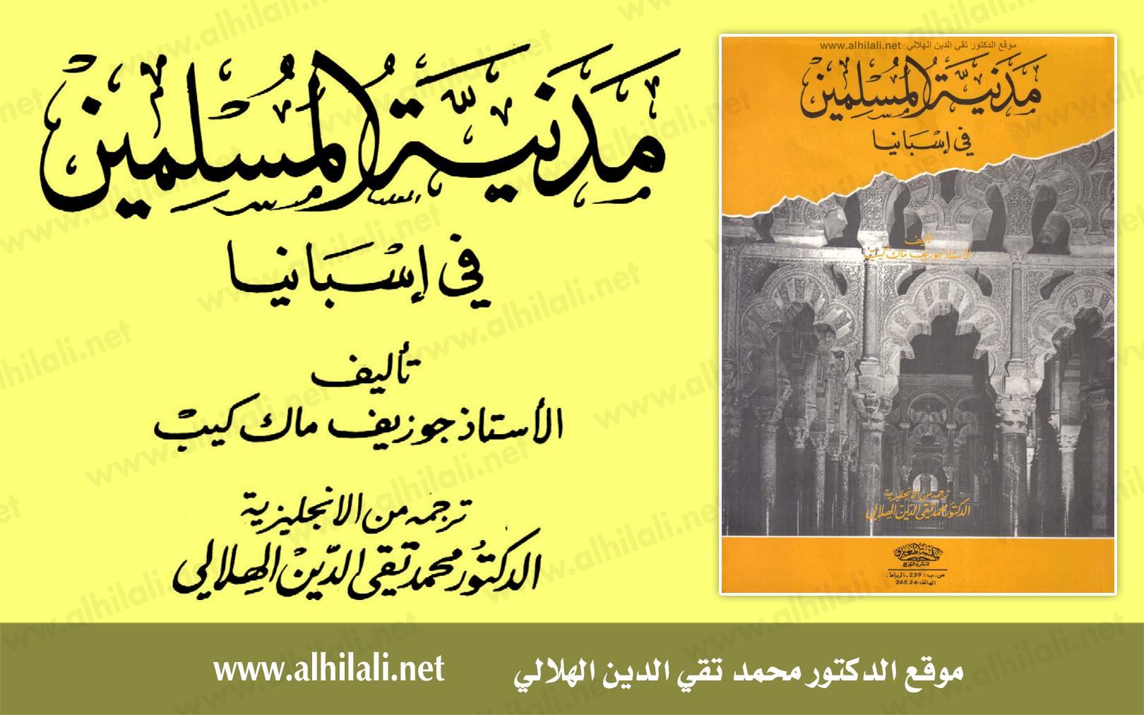 مدنية المسلمين في إسبانبا - تقي الدين الهلالي