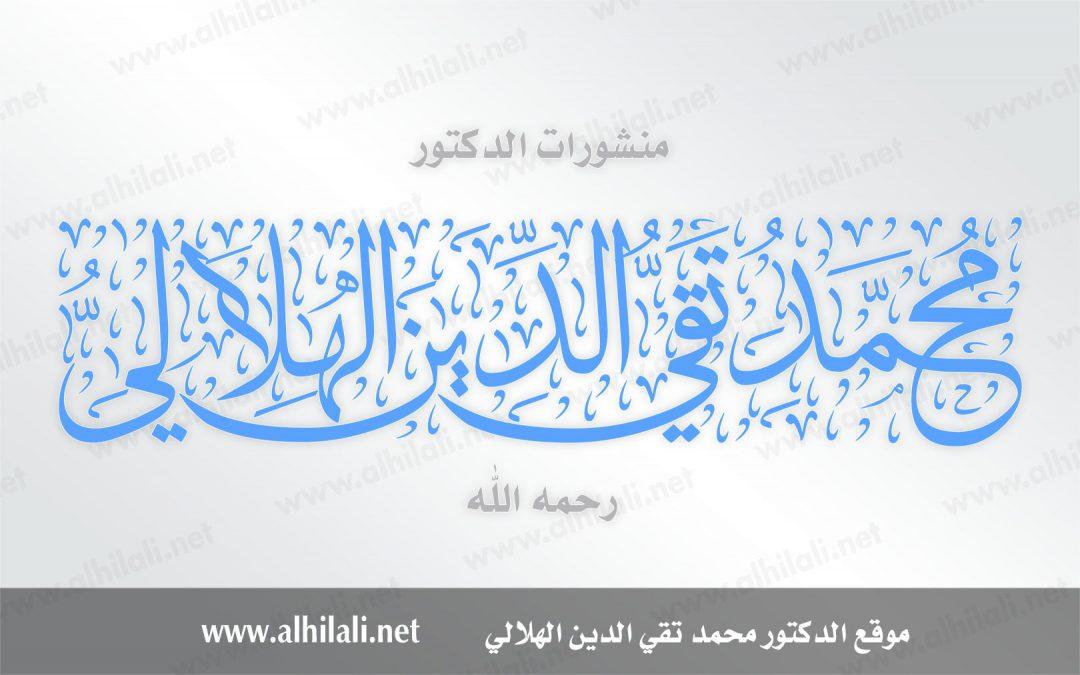 قراءة في كتاب «التقدُّم والرّجعية» للشيخ محمد تقي الدين الهلالي
