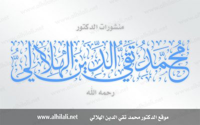 [قصيدة] النصيحة للمغاربة من حملة القرآن الكريم