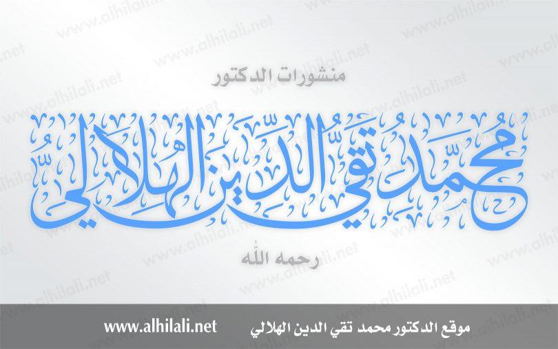منشورات الدكتور محمد تقي الدين الهلالي