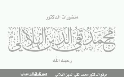 فتوى حكم الاسلام في الاختلاط