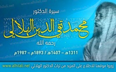 سيرة الدكتور محمد تقي الدين الهلالي