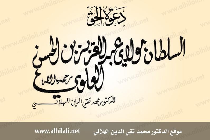 السلطان مولاي عبد العزيز بن الحسن العلوي رحمه الله