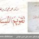 تقويم اللسانين - الدكتور تقي الدين الهلالي al-hilali