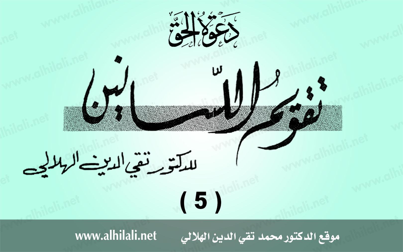 تقويم اللسانين 05 - تقي الدين الهلالي