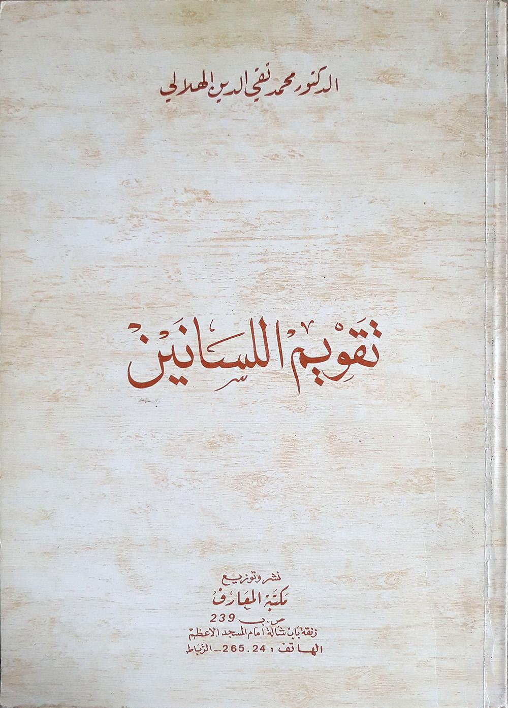 كتاب تقويم اللسانين - الدكتور تقي الدين الهلالي